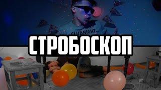 HFM - Стробоскоп (Kilobits prod.) Премьера клипа 2017