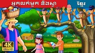 អ្នកលក់មួក និងស្វា | The Capseller and Monkey Story in Khmer | រឿងនិទានខ្មែរ