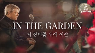 In The Garden (Hymn) 저 장미꽃 위에 이슬   스캇 브래너 Scott Brenner   레위지파   Official Music Video