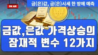 [금값,금시세] Gold, Silver 가격상승의 잠재…