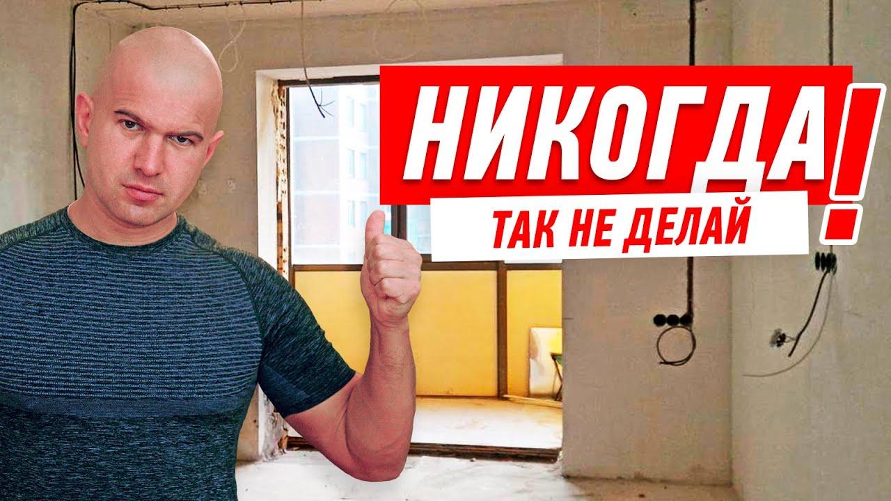 Почему нельзя расширять выход на лоджию? Мастер-класс Алексея Земскова