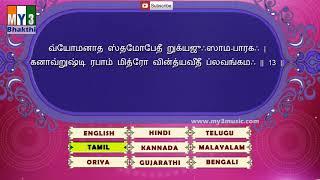 Aditya Hrudayam With TAMIL Lyrics