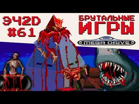 Самые жестокие игры для SEGA - ЭЧ2D #61