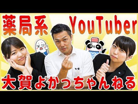 企業YouTuber大賀薬局が企業YouTubeチャンネル始めます