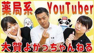 【企業YouTuber】大賀薬局が企業YouTubeチャンネル始めます! thumbnail