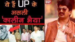 Crime Stories  E1 | Raghuraj Pratap Singh Raja Bhaiya | 'कुंडा का गुंडा' या प्रतापगढ़ का रॉबिनहुड?