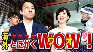 【海外の反応】電撃!小泉進次郎衆院議員と滝川クリステルさんの結婚に海外が騒然!海外「マジびっくり!」[とにかくWOW!]【日本人も知らない真のニッポン】