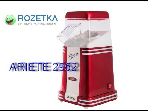 Распаковка Аппарат для приготовления попкорна ARIETE 2952 из Rozetka.com.ua