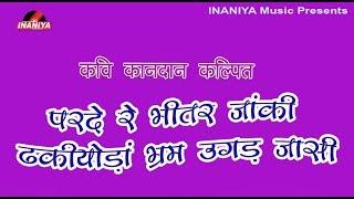 परदे रे भीतर मत जांकी(कविता)-कवि कानदान कल्पित,Kavi Samelan Live Kandan Kalpit