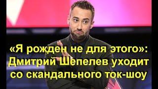 «Я рожден не для этого»: Дмитрий Шепелев уходит со скандального ток шоу