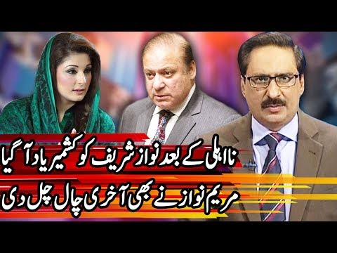 Kal Tak With Javed Chaudhry - 5 February 2018 - Express News