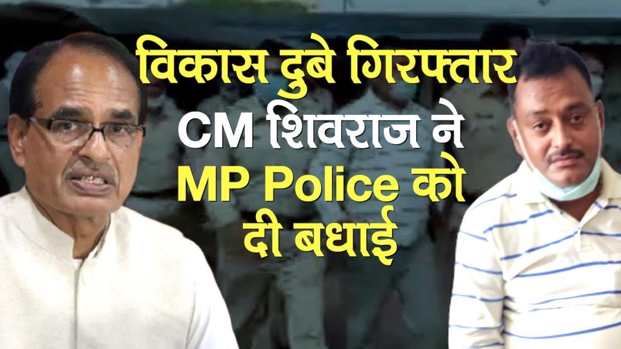 Vikas Dubey Arrested in Ujjain: शिवराज सिंह चौहान ने Vikas Dubey की गिरफ्तारी पर उज्जैन पुलिस को दी बधाई