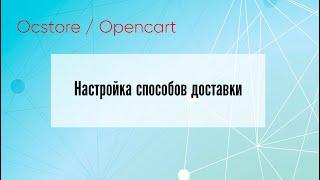 🛑 Настройка способов доставки в Ocstore и Opencart ➪ Видео Уроки ➪ #opencart #osctore #первосайт
