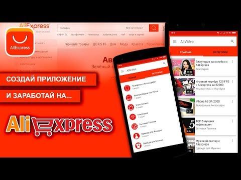 Бизнес с Алиэкспресс. Создай приложение маркет видеобзоров.