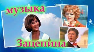 Александр Зацепин (музыка+фрагменты фильмов)