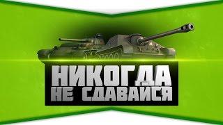 НИКОГДА НЕ СДАВАЙСЯ! AQUADAR [WOT] СУ-122-44 & А-44