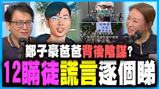Publication Date: 2020-10-11 | Video Title: 【12瞞徒謊言逐個睇】釣魚鄭子豪爸爸好出位背後陰謀