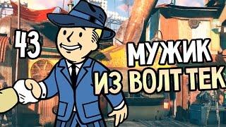 Fallout 4 Прохождение На Русском 43 МУЖИК ИЗ ВОЛТ ТЕК