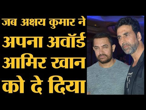 Akshay Kumar की अपना अवॉर्ड Aamir Khan को देने की वजह से आप भी सहमत होंगे