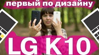 LG K10 - агонь!! Бюджетник с 2,5D стеклом. Обзор от сайта Keddr.com
