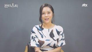 「ファンタスティック」パク・シヨンのインタビュー…
