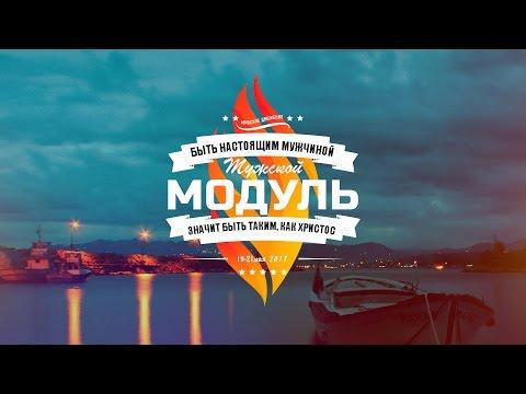 Мужской модуль.19-21 мая 2017 в Хабаровске