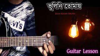 ভুলিনি তোমায় Vulini Tomay Charpoka Easy Guitar Chords Lessons Tutorial Cover SD Raj