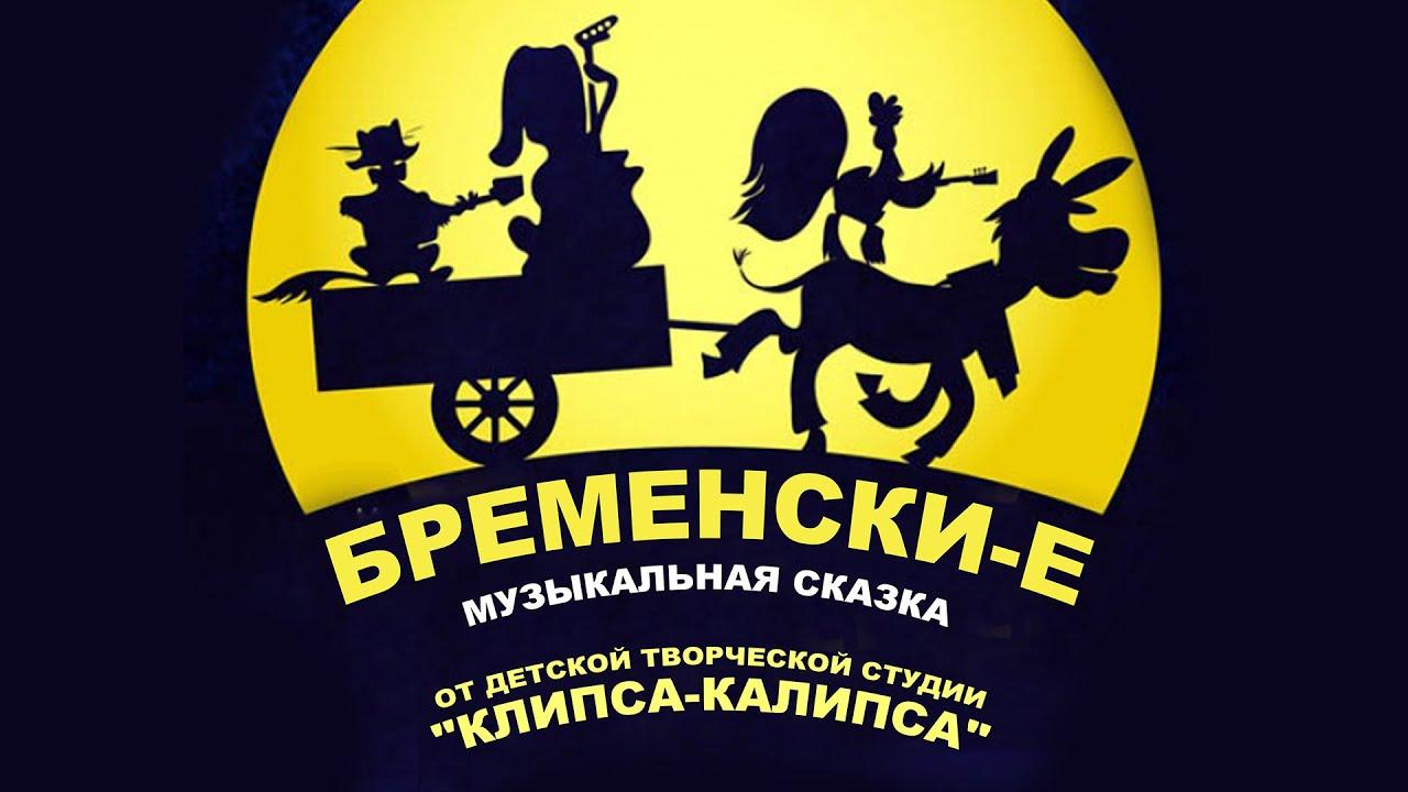 БРЕМЕНСКИ-Е музыкальная сказка от детской творческой студии КЛИПСА-КАЛИПСА