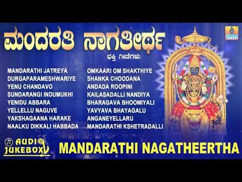 ಮಂದರತಿ ನಾಗತೀರ್ಥ   Mandarathi Nagatheertha   Kannada Devotional Songs