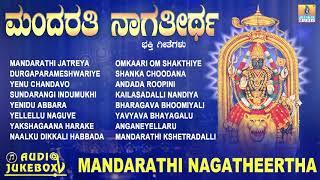 ಮಂದರತಿ ನಾಗತೀರ್ಥ | Mandarathi Nagatheertha | Kannada Devotional Songs