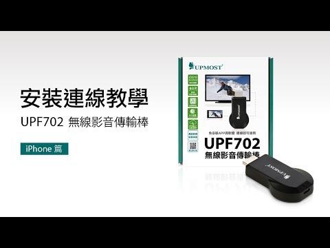 UPMOST UPF702無線影音傳輸棒安裝教學