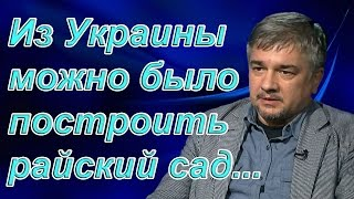 Ростислав Ищенко: Из Украины можно было построить райский сад... (archive)