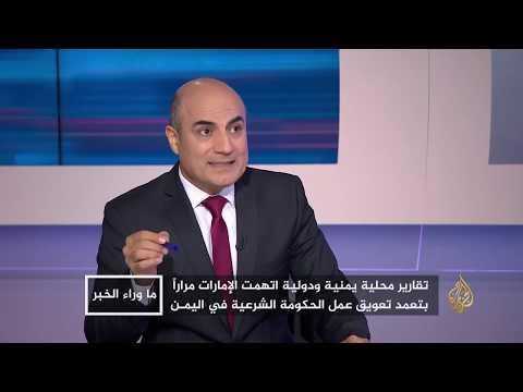 ما وراء الخبر-الإمارات والحكومة الشرعية.. خلاف عقد أزمة اليمن؟  - نشر قبل 2 ساعة