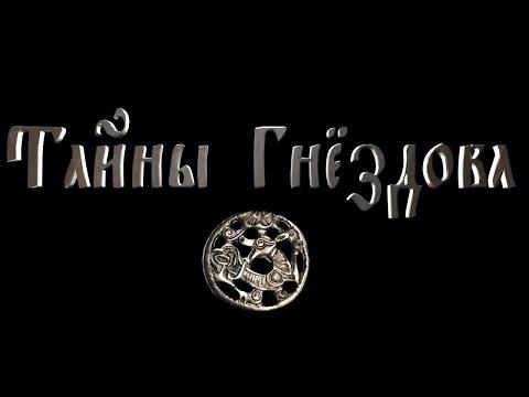 Фильм Тайны Гнздова