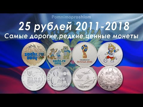 САМЫЕ ДОРОГИЕ, РЕДКИЕ И ЦЕННЫЕ МОНЕТЫ 25 РУБЛЕЙ 2011-2018!