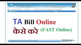 Quick TA Bill online / How to fill TA bill online