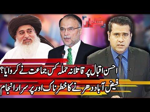 Takrar With Imran Khan - 7 May 2018 - Express News