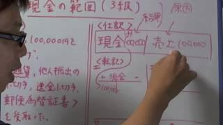 現金の範囲(簿記3級)