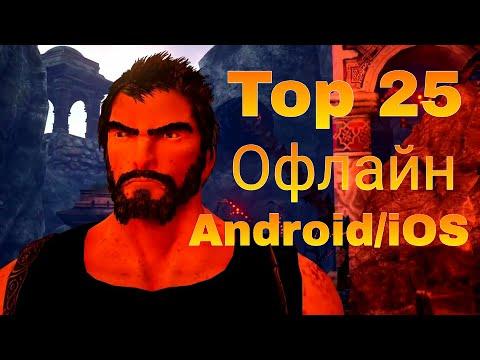 ️ТОП 10 ЛУЧШИХ ИГР НА АНДРОИД/iOS 2019!🚀 …