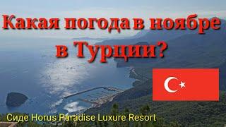 Погода в ноябре в Турции Сиде Пляж отеля Horus Paradise Luxury
