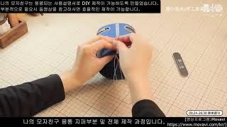 귀염뽀작시리즈1 나의모자친구 DIY 가죽가방 만들기 동…