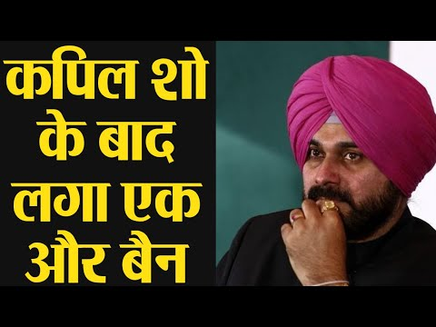 After The Kapil Sharma Show now Navjot Singh Sidhu ban here  FilmiBeat