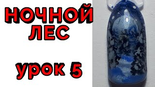 170 НОЧНОЙ ЗИМНИЙ ЛЕС ПЕЙЗАЖ ГЕЛЬ ЛАКАМИ