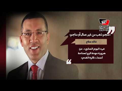 قالوا  عن محمد صلاح ومليارات التبرعات لمستشفى ٥٧٣٥٧