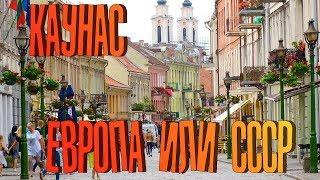 Alcotravel - Литва. Каунас - Европа или СССР #4