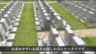 霊園紹介「八王子メモリアルパーク」