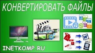 Как конвертировать файлы: видео, аудио и фото в любые форматы?