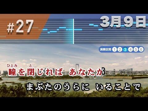 3月9日 / レミオロメン 練習用制作カラオケ