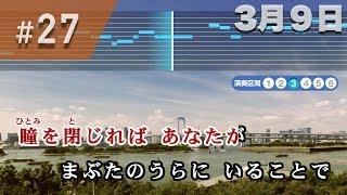2005年にリリースされたレミオロメンの「3月9日」です。 今回は新しい音...