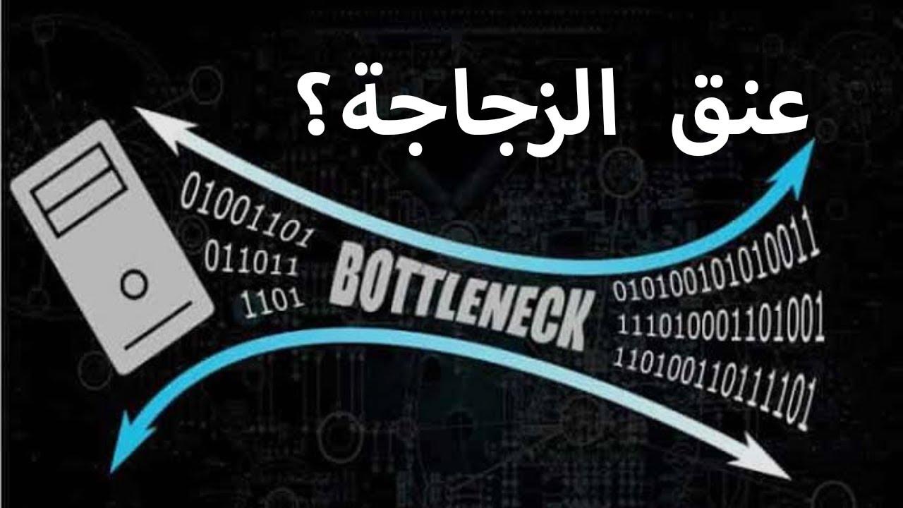 ماهو عنق الزجاجة و كيف تتجنبه في تجميعتك و في جهازك Bottleneck